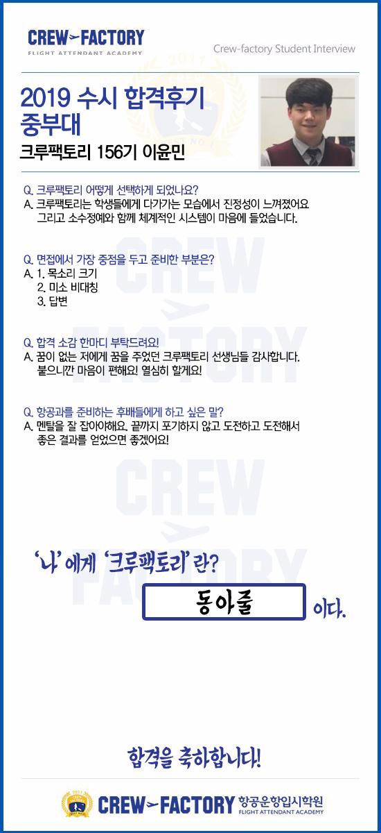 합격후기(이윤민).jpg
